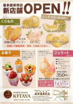 kitaya_tirashi_mini.jpgのサムネール画像