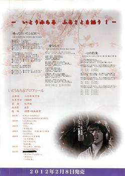 ito_mitiru_Page2.jpg