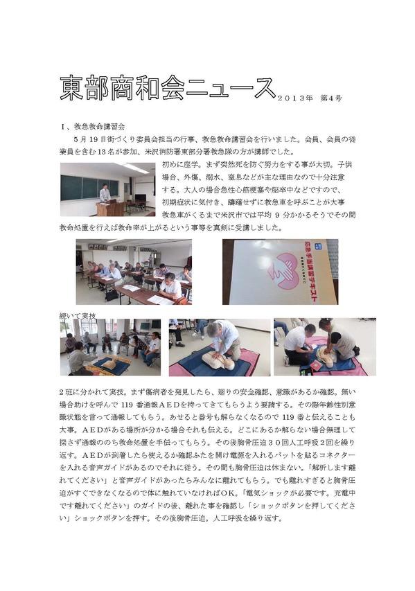 TSK_News_+5m_page_1.jpg