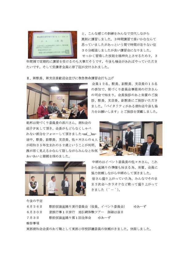 TSK_News_+5m_page_2.jpg