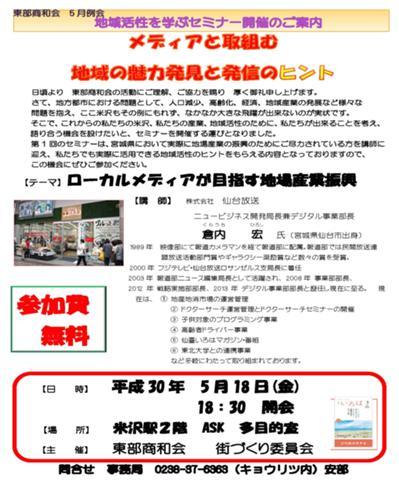 5月例会チラシ (002).jpg