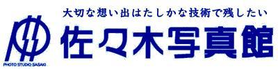 佐々木写真館のページ